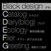 web・Flash Black design webサイト html CSS Flash